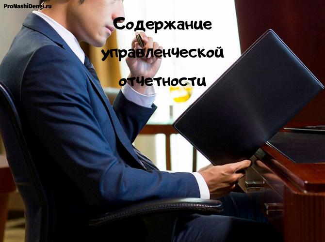 Управленческая отчетность: 3 главных документа руководителя