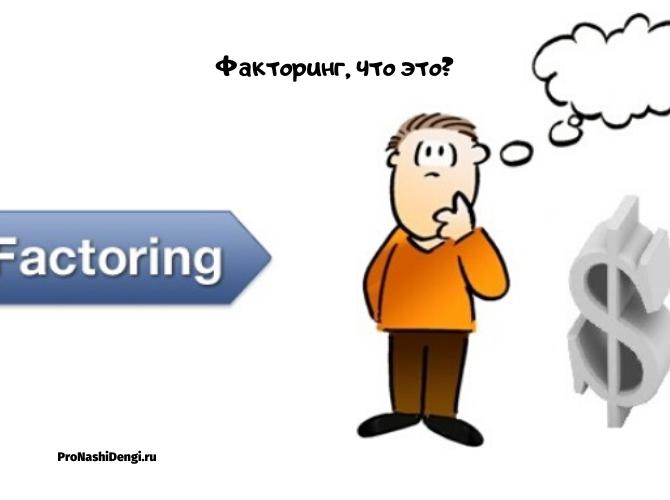 Факторинг: легкий способ увеличить обороты бизнеса