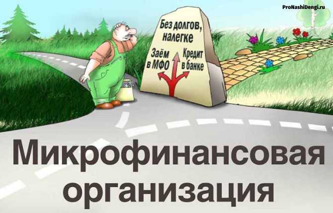 Кредиторы всея Руси: кто стоит за крупнейшими МФО в стране
