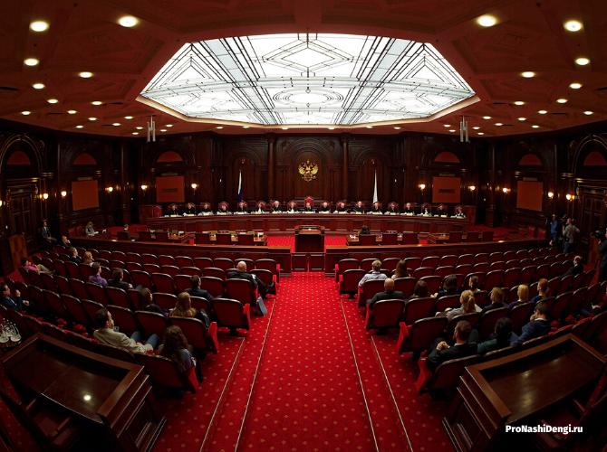 Конституционный Суд принял одиозное решение