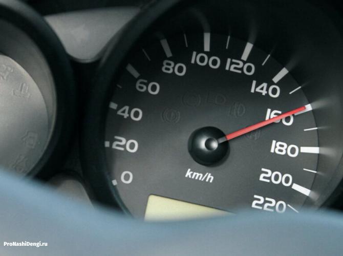 Порог превышения скорости будет понижен
